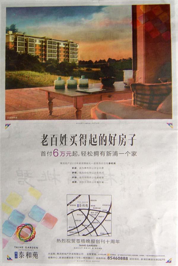 万润泰和苑首付6万元起,轻松拥有新浦一个家