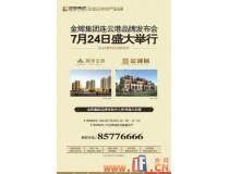 金辉集团连云港品牌发布会7月24日盛大举行!