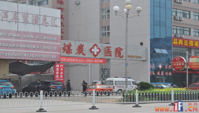 海宁小区煤炭医院离小区东门仅100米