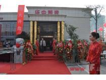 11月11日8:58分,地处赣榆城市主轴华中路的华中郡府举行了盛大的开盘仪式