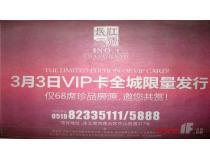 3月3日VIP卡全城限量发行!