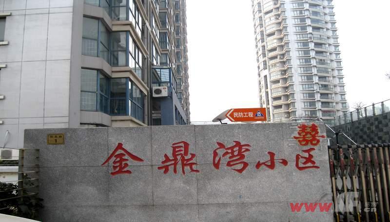 金鼎湾小区正门