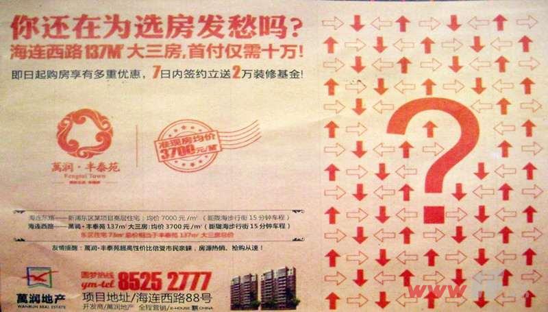万润丰泰苑即日起购房享有多重优惠,7日内签约立送两万装修基金
