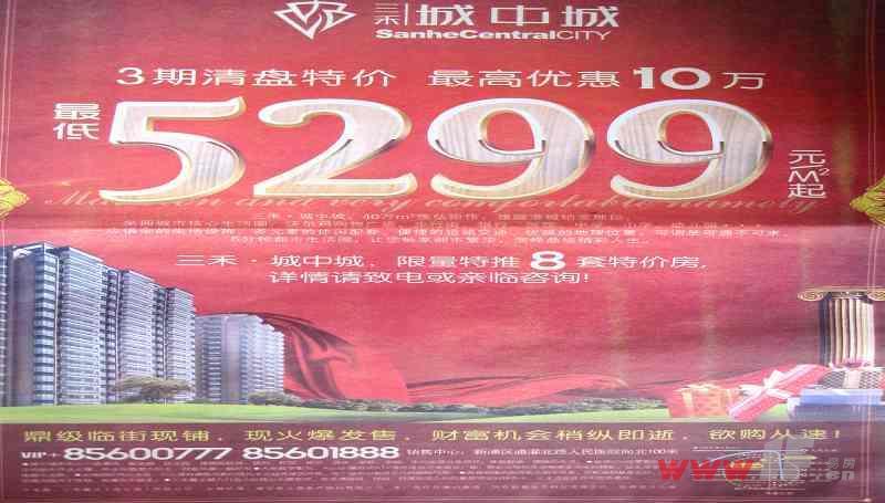 三禾城中城三期清盘特价,最高优惠10万元,最低5299元/㎡起!