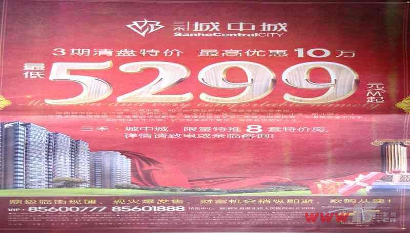 三禾城中城三期清盘特价5299元/㎡起,最高优惠10万元!