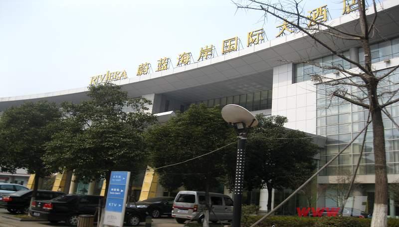 阳光国际中心周边配套—蔚蓝海岸大酒店