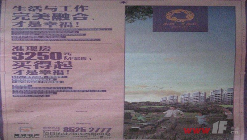 万润丰泰苑准现房3250元/㎡起售,买得起,才是幸福!
