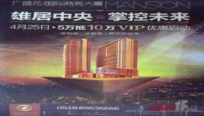 国际商务大厦4月25日5万抵10万VIP优惠启动!