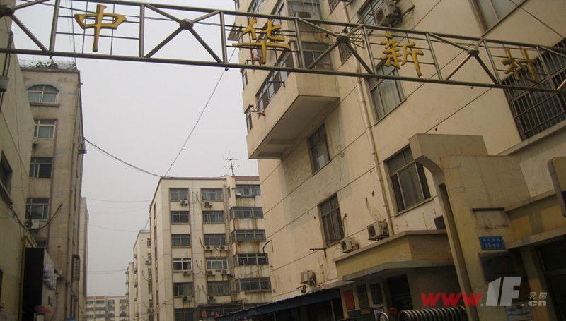 中华新村小区正门