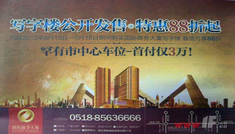 国际商务大厦写字楼公开发售,特惠88折!