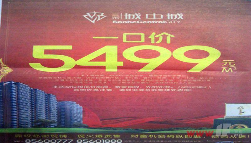 三禾城中城一口价59499元/㎡ !