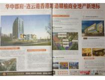 连云港香港城打造赣榆商业地产新地标