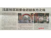 昌浦社区居委会进驻东方之珠