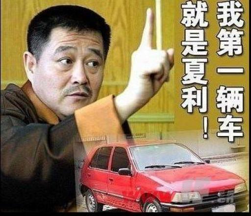 """赵本山爱车,他说:""""我从几岁起就盼望着买辆汽车,可小时候家里很穷,那"""