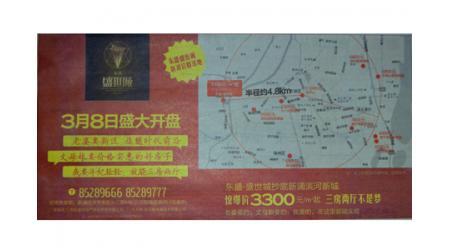 3月8日盛大开盘,抄底新浦滨河新城。