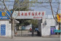 学校配套——海庆中学