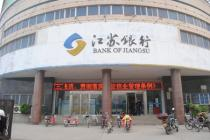 周边配套——江苏银行