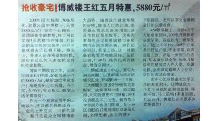 博威楼王五月特惠,5880元/㎡