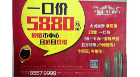 一口价5880元/㎡ 抄底市中心