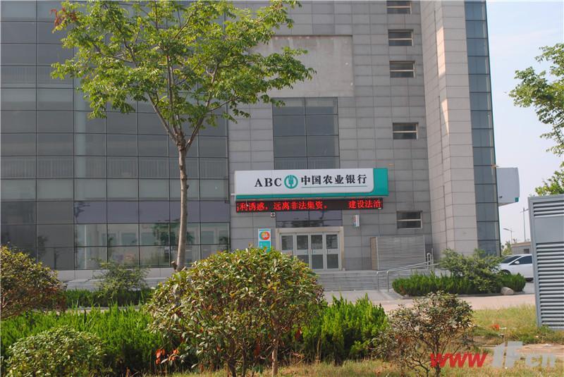 壹品国际农业银行