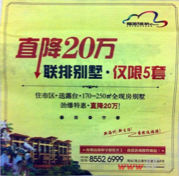 福港东方塞纳直降20万 联排别墅仅限5套
