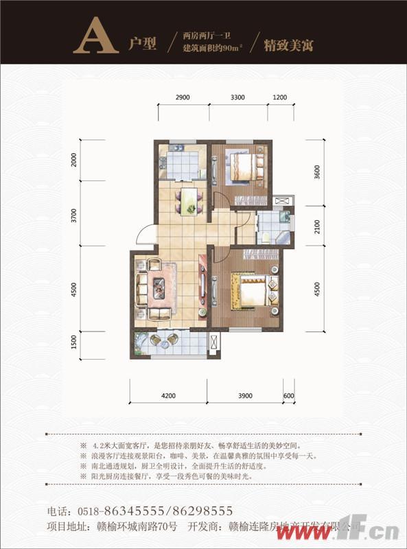 面积约90平米的两室两厅一卫