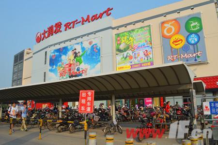 恒潤郁洲府 大潤發超市