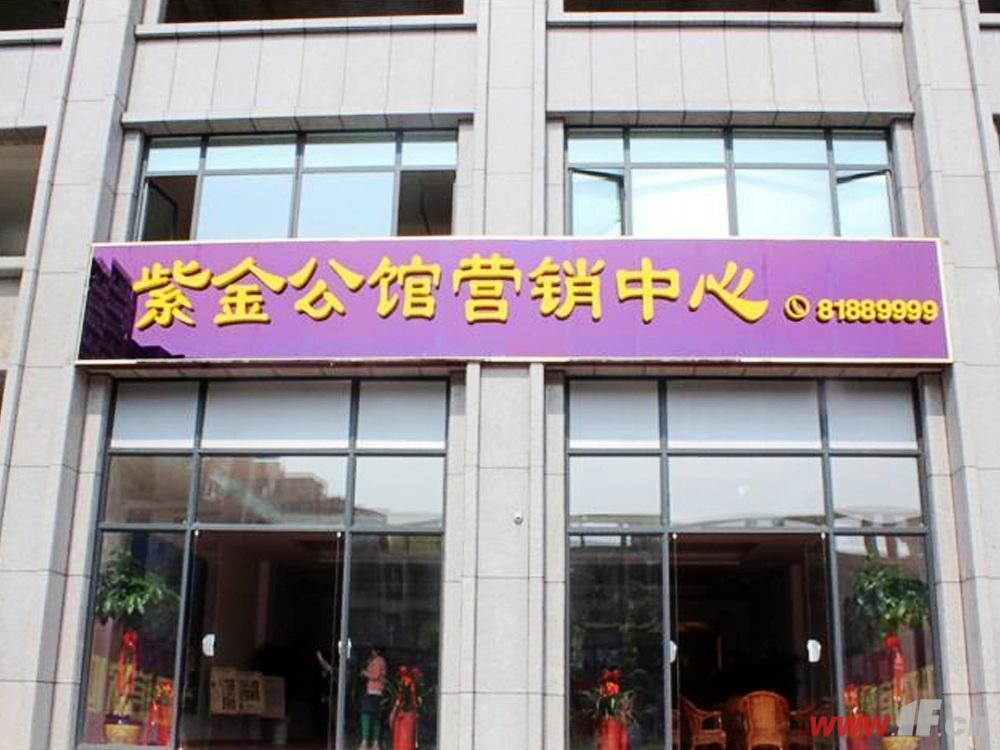紫金公馆售楼处