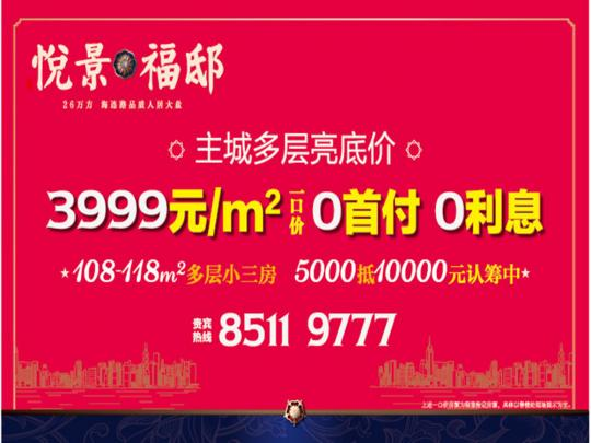 悦景福邸一口价3999元/㎡