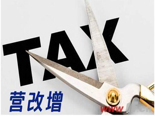 营改增全面推开后 全年减税将达5000亿