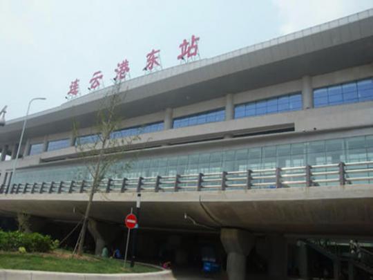 连云港火车东站