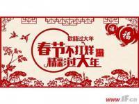 春节不打烊 港城楼市主城区春节假期大起底