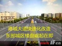 港城大道快速化改造 东部城区楼盘崛起在即