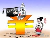 北京严打违规学区房、商住两用等虚假宣传