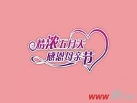 以花示爱 母亲节来访祥生送精美康乃馨