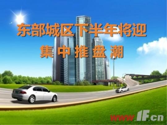 供不应求?东部城区下半年将迎集中推盘潮-连云港房产网