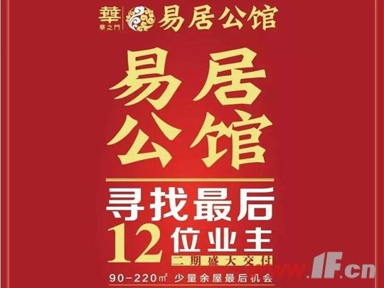 寻找最后12位业主 易居公馆二期盛大交付-连云港房产网