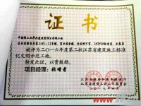 祝贺核电专家二村荣获市优质结构工程奖