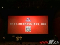 VIP待遇!核电专家二村电影节圆满落幕
