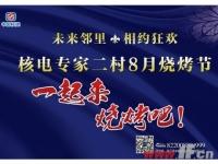 激情夏日 专家二村烧烤节活动报名倒计时