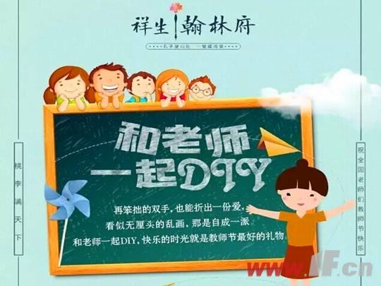 祥生·翰林府教师节DIY活动