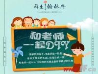 多彩教师节 周六来翰林府玩转创意DIY