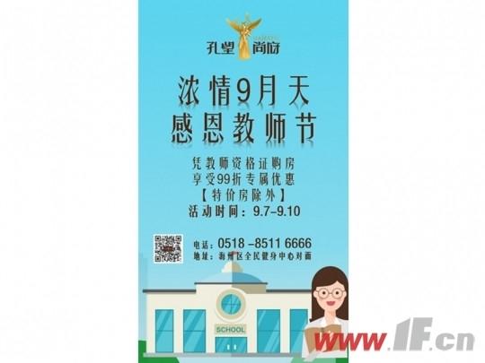 孔望尚府教师节购房特惠