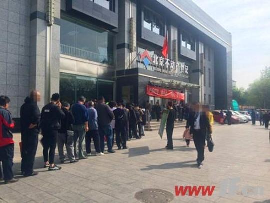 北京丰台区不动产登记事务中心