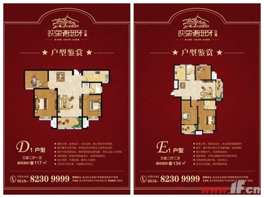 33#楼提供的两种户型