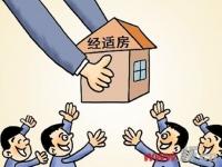 京住建委:经济适用房转商品房政策没有调整