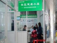 连云港市实现社区卫生服务中心全覆盖