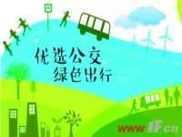 公交出行宣传周倡导广大市民 绿色出行