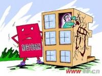 《连云港市城市房屋安全管理办法》十一实施