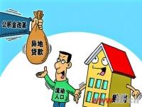 公积金:异地购房只能在购房所在地贷款